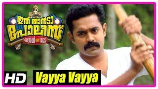 Ithu Thaanda Police Movie | Scenes | Vayya Vayya song | Asif Ali to join as police driver | Abhirami