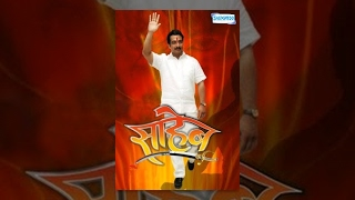 Saaheb - Amol Kolhe - Prajakta Kelkar - Latest Marathi Full Movie