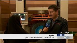 Iran Barez industrial group made vehicles tire manufacturer, Kerman province لاستيك خودرو كرمان