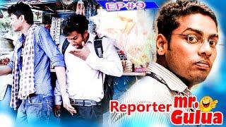 Reporter Mr.Gulua  || EP - 9 || Mr.Gulua || Odia HD Video