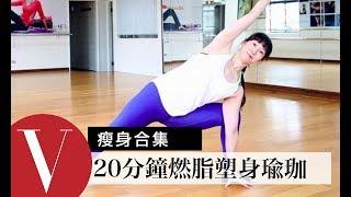 必學!燃脂塑身瑜珈|瘦身合集 #5|VOGUE