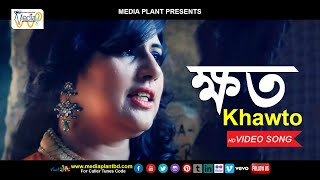 Kkhoto by Chandro !! Official HD Bangla Music Video !! Media Plant Present's
