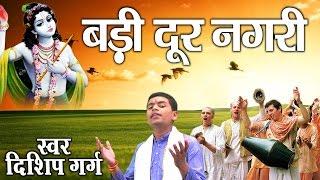 Best Shri Krishna Bhajan    Badi Door Nagri     Master Diship Garg #Ambey Bhakti