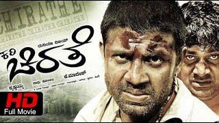 Kari Chirathe Kannada full HD movie   #ActionDrama    Duniya Vijay, Sharmila Mandre  Upload 2016