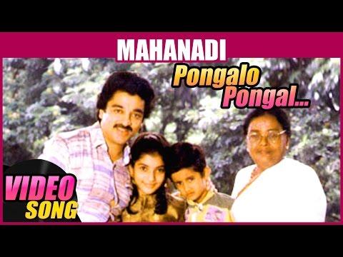Xxx Mp4 Pongalo Pongal Video Song Mahanadi Tamil Movie Kamal Haasan Sukanya Ilaiyaraaja 3gp Sex