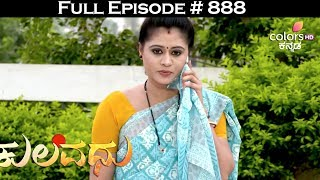 Kulavadhu - 29th May 2017 - ಕುಲವಧು - Full Episode HD