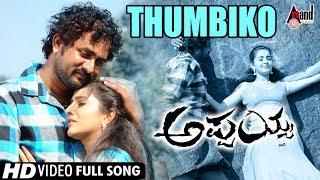 Appaiah | Thumbiko I Kannada Video Song | Srinagar Kitty | Bhama | Music : S.Narayan | Kannada