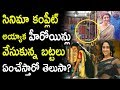 Download Video Download Unknown And Interesting Facts About Tollywood Movie Costumes | Tollywood Nagar 3GP MP4 FLV