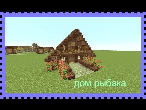 Как сделать красивый дом в майнкрафте видео
