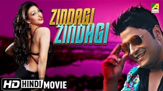 Zindagi Zindagi | New Release Hindi Full Movie | Ferdous Ahmed
