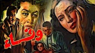 فيلم وفاء - Wafaa Movie