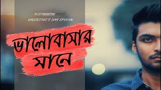 Valobashar Mane   Valentine Special    Bangla New Shortfilm 2019   Tamim Khandakar   Murad   TO LET