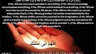 Dua of Jawshan kabeer حسين غريب: دعاء الجوشن الكبير