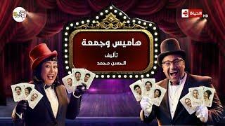 حصريا على شاشة الحياة | تياترو مصر - الموسم الرابع: مسرحية هاميس وجمعة Teatro Masr
