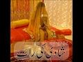 Must Watch Shadi Ki Pehli Raat 1st Night of wedding bayan by Faiz Syed