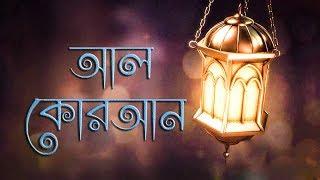 সু মধুর কন্ঠে কোরআন তেলাওয়াত সহি শুদ্ধ এবং সুস্পষ্ট উচ্চারণ | Al Quran Tilawat by Hazza Al Balushi