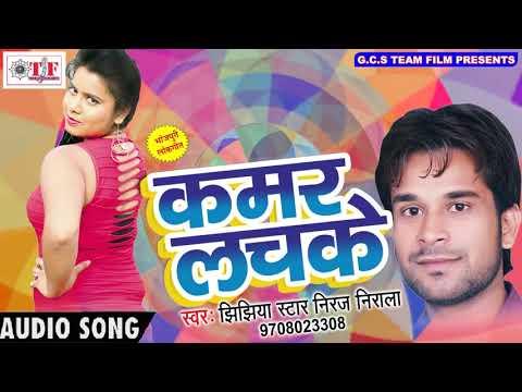 Xxx Mp4 2017 का सबसे हिट गाना Kamar Lachake कमर लचके Jhijhiya Star Niraj Nirala Hit Bhojpuri Songs 3gp Sex