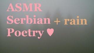 ASMR // Serbian Love Poetry + Rain / Cpпcкa љyбaвнa пoeзиja + Звyк Kишe