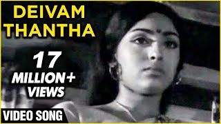 Deivam Thantha - Aval Oru Thodarkathai Tamil Song - Sujatha