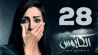 مسلسل الكابوس - الحلقة الثامنة والعشرون - بطولة غادة عبد الرازق - Elkaboos Series HD Episode 28