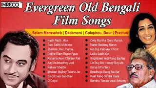 Evergreen Old Bengali Film Songs | Kishore Kumar | Manna Dey | Arati Mukherjee & Others | Jukebox