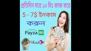 Make Money Online Daily 5_$ Dollar 100% Payza Payment