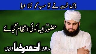 Huzoorﷺ aesa koi intzaam ho jaye | Hafiz Ahmed Raza Qadri | 5th Sehar Transmission | Ramazan May Bol