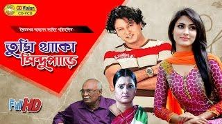 Tumi Thako Sindupare | Mehazabien | Mahfuz | Amirul haque | New bangla natok | CD Vision