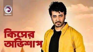Kisher Abhishap | Bangla Movie Song | Shakib Khan | S.I Tutul