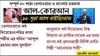 bangla quran torjoma 98 sura al baianah by abdur rohman aas sudais and anower shahi