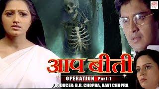 "Aap Beeti- OPERATION "" PART-1    BR Chopra Superhit Hindi Serial    Aatma Ki Khaniyan   "