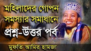 মহিলাদের গোপন সব সমস্যা নিয়ে আমির হামজার প্রস্ন-উত্তর পর্ব  2019 Mufti Maulana Amir Hamza