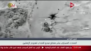 هجوم القواديس .. المتحدث العسكري ينشر مقطع فيديو للتصدي لهجوم الإرهابيين