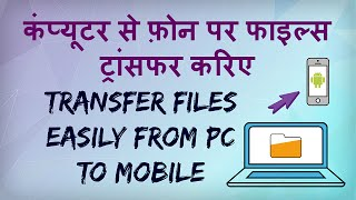 Transfer Files from Computer to Phone PC to Android. Really Easy! Hindi video