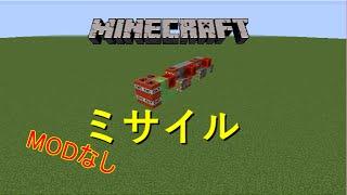 【Minecraft】自動ミサイルMODなし【1.8】