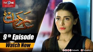 Aadat | Episode 9 | TV One Drama | 6 February 2018