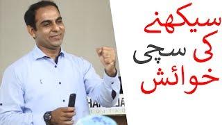 The Importance of Interest in Learning -By Qasim Ali Shah | In Urdu