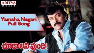 Yamaha Nagari Full Song    Choodalani Undi Movie    Chiranjeevi, Soundarya