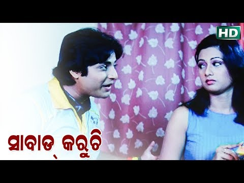 Xxx Mp4 ସାବାଡ଼ କରୁଚି SABAD KARUCHI Film Comedy Sarthak Music Sidharth TV 3gp Sex