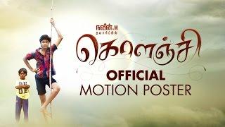 Kolanji Motion Poster   Tamil Movie   Samuthirakani   Sanghavi  Naveen .M   White Shadows