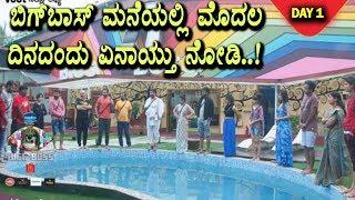 Kannada Bigg Boss Season 5 : Day 1 Highlights   Kannada Bigg Boss 5 Episode 1   Top Kannada TV