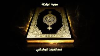 سورة الزلزلة - بصوت القارئ عبدالعزيز الزهراني