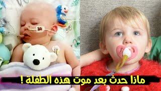 أراد الأهل فقط أن يقولوا وداعاً لابنتهم الميتة، ولكن ما فعلته هذه الطفلة صدم العالم كله !!!