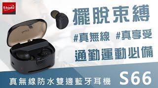 E-books 產品形象-S66 真無線防水雙邊藍牙耳機