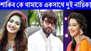 'NEW KOLKATA BANGLA MOVIE' 'SHAKIB KHAN' | TODAY ENTERTAINMENT NEWS 'SHAKIB KHAN BANGLA MOVIE' || BD
