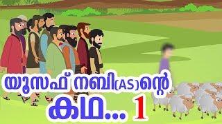 യൂസഫ് നബി (AS) പ്രവാചക ചരിത്രം 1 #Quran Stories Malayalam | Animation Cartoon For Children 4K