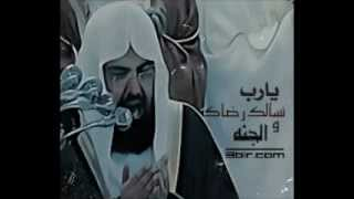 الشيخ السديس القران كامل 2/1