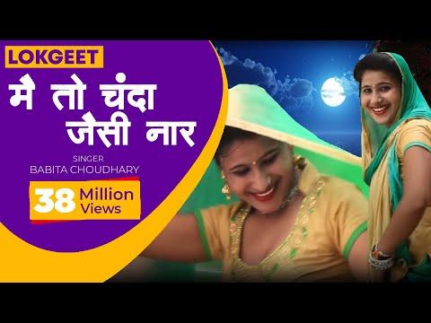 Xxx Mp4 मै तो चंदा जैसी नार Main To Chanda Jaisi Naar Babita Choudhary 3gp Sex