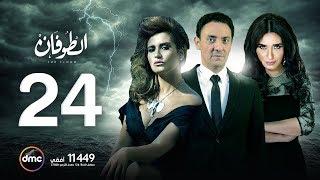 مسلسل الطوفان - الحلقة الرابعة والعشرون - The Flood Episode 24