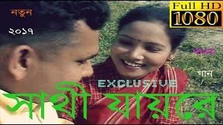 সাথী যায়রে – জসিম রানা | নতুন বাংলা গান ২০১৭ | DESH BANDHU